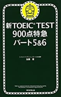 TOEIC 900 参考書 問題集2