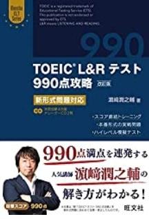 TOEIC 900 参考書 問題集3