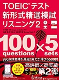 TOEIC 900 参考書 問題集