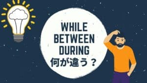 while between during 違い 英語