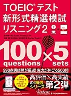 TOEIC おすすめ参考書3