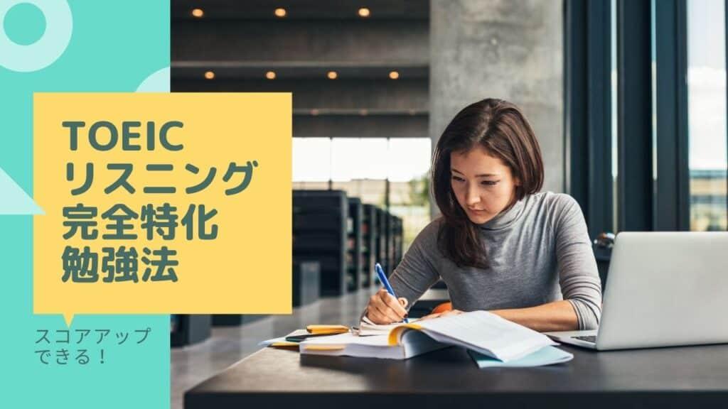 TOEIC リスニング 対策 勉強法 おすすめ
