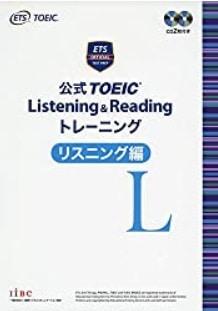 TOEIC リスニング 600 参考書3