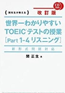 TOEIC リスニング 600 参考書