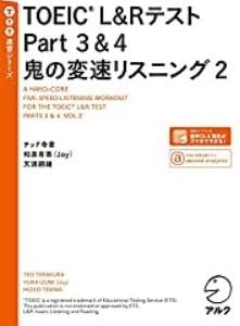 TOEIC リスニング 800 参考書2