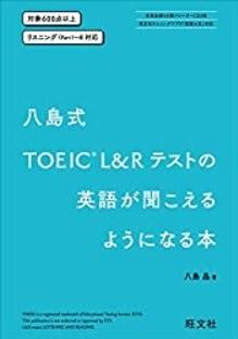 TOEIC リスニング 800 参考書