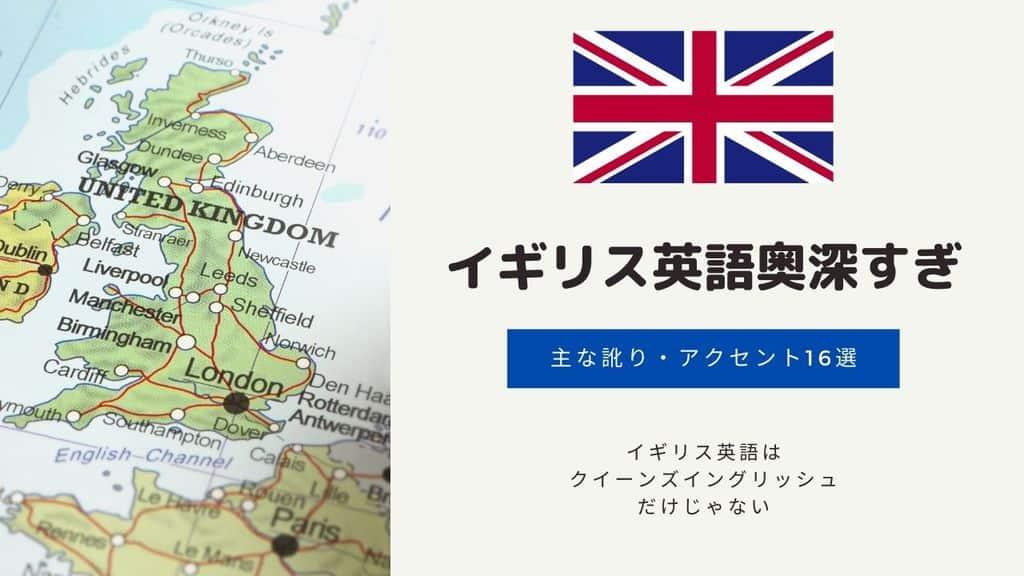 イギリス英語 アクセント 訛り 難しい