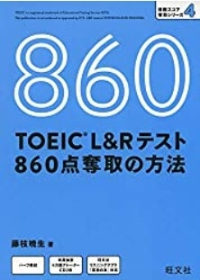 TOEIC おすすめ参考書 800点 リーディング2