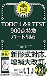TOEIC おすすめ参考書 900点 リーディング2
