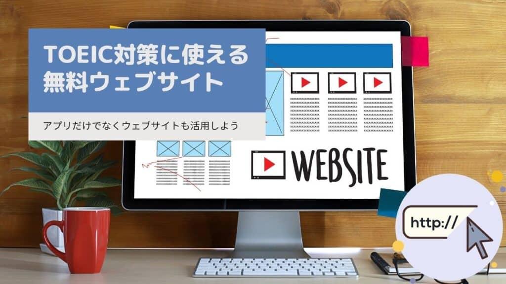 TOEIC 無料 ウェブサイト おすすめ 対策