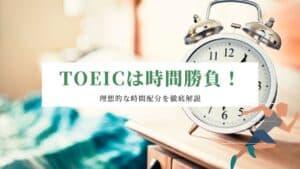 TOEIC 試験時間 長い 時間配分 おすすめ