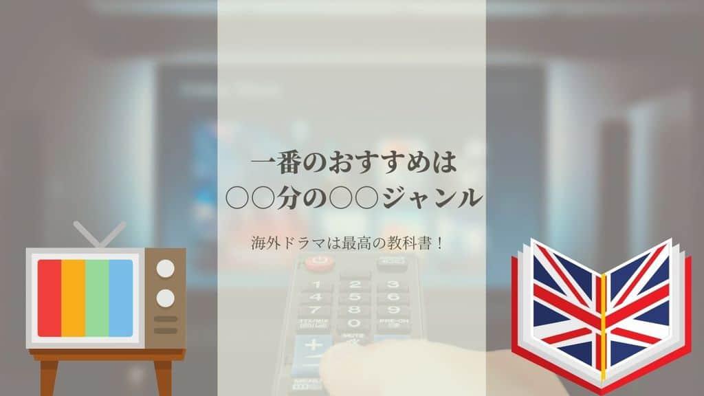 海外ドラマ 英語学習 おすすめ 初心者 方法