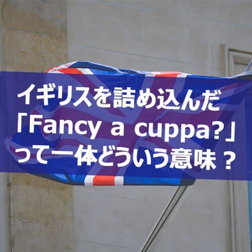イギリス英語 フレーズ