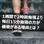 英語 勉強 続け方 コツ