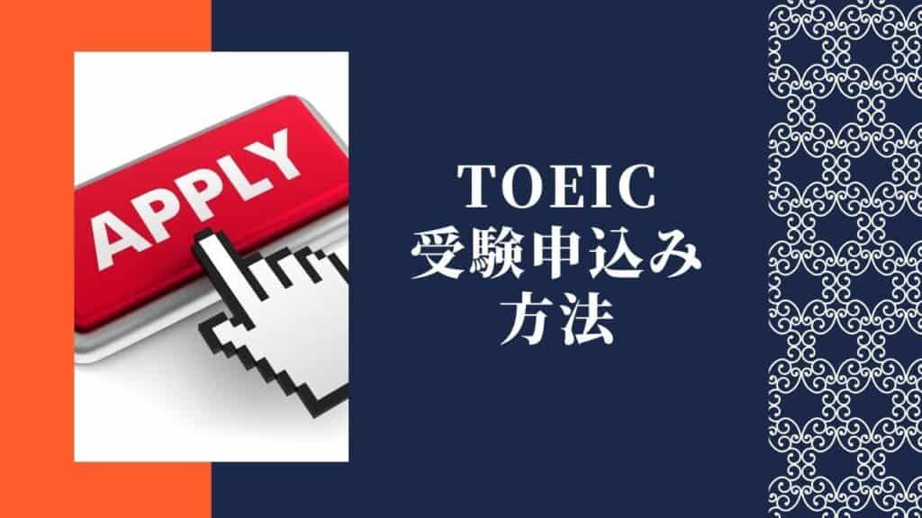 TOEIC 申し込み方法