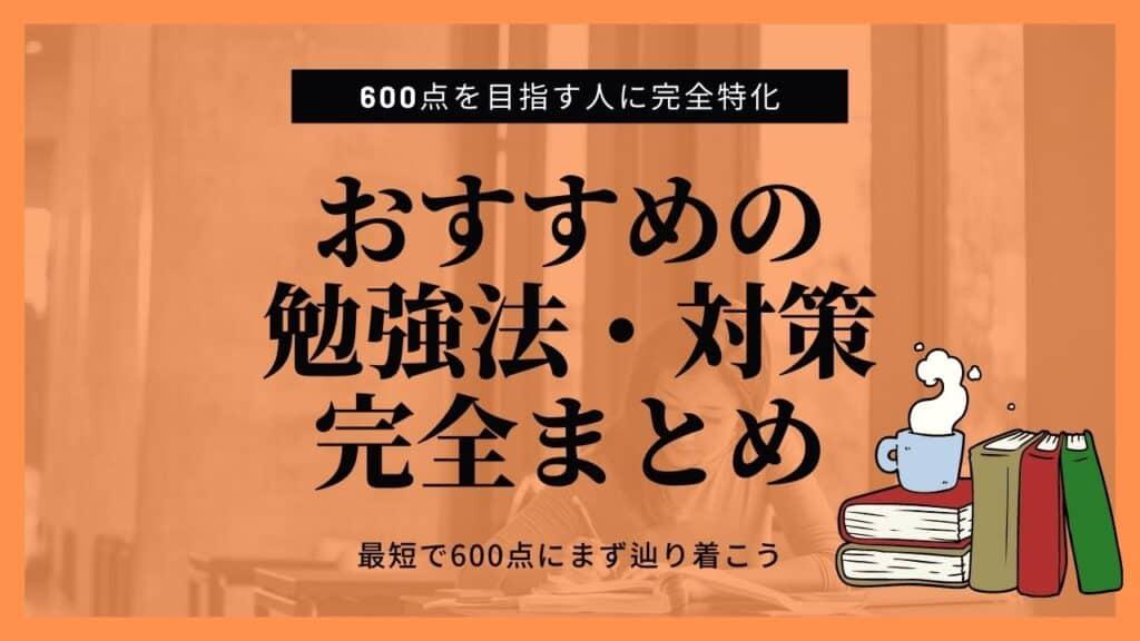 TOEIC 600点 勉強法 対策 おすすめ