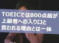 TOEIC 800 参考書 レベル 転職 就職