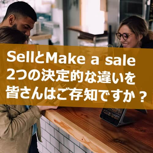 売る 英語