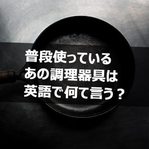調理器具 料理器具 英語