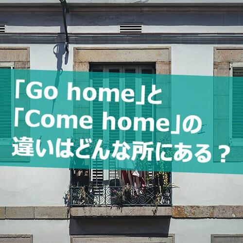 帰る 帰宅する 英語