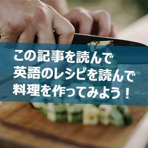 英語 レシピ 料理