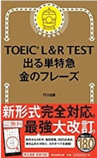 TOEIC Reading2