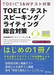 TOEIC SW 参考書 問題集 おすすめ2