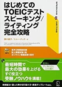 TOEIC SW 参考書 問題集 おすすめ3