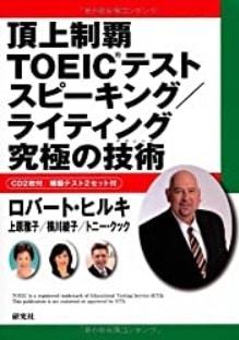 TOEIC SW 参考書 問題集 おすすめ4