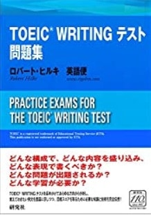 TOEIC SW 参考書 問題集 おすすめ6