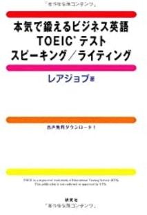 TOEIC SW 参考書 問題集 おすすめ7
