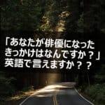 きっかけ 英語