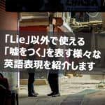 嘘をつく 英語