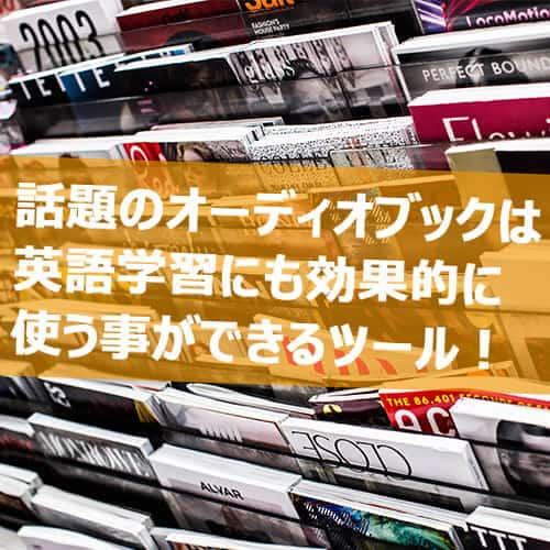 オーディブル Audible 英語