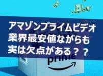 Amazonプライムビデオ 解約 おすすめ 評判