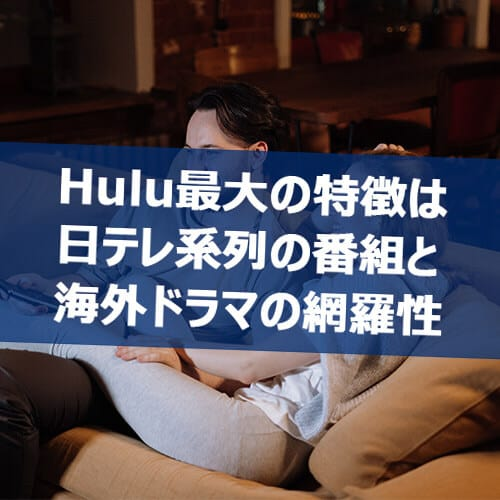 Hulu 値段 おすすめ 価格 海外ドラマ 解約