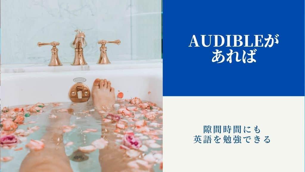 Audible オーディブル 英語 学習 おすすめ 洋書