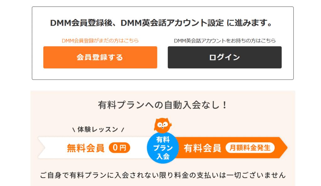 DMM英会話 会員登録