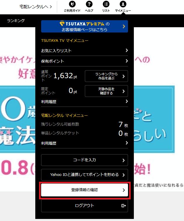 TSUTAYA TV 解約