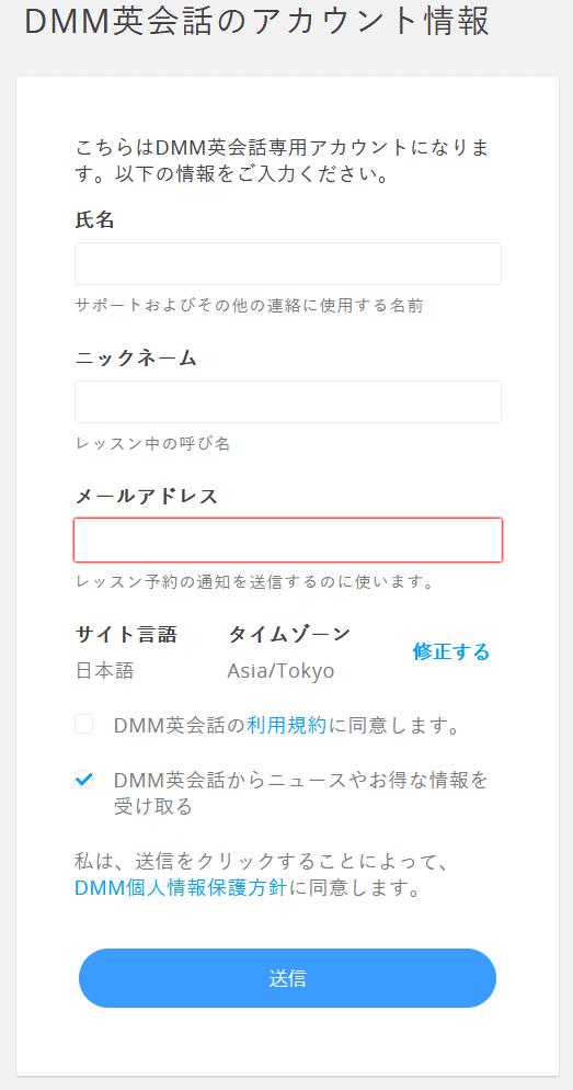 DMM英会話 アカウント情報