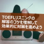 TOEFL リスニング 教材