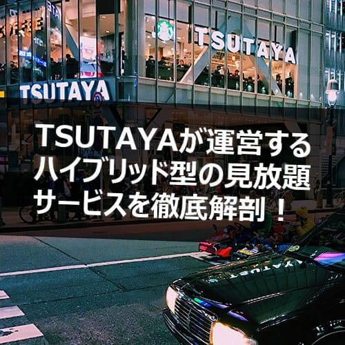 TSUTAYA DISCAS 評判