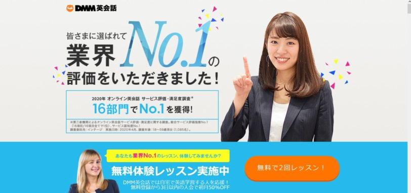 DMM Eikaiwa Website