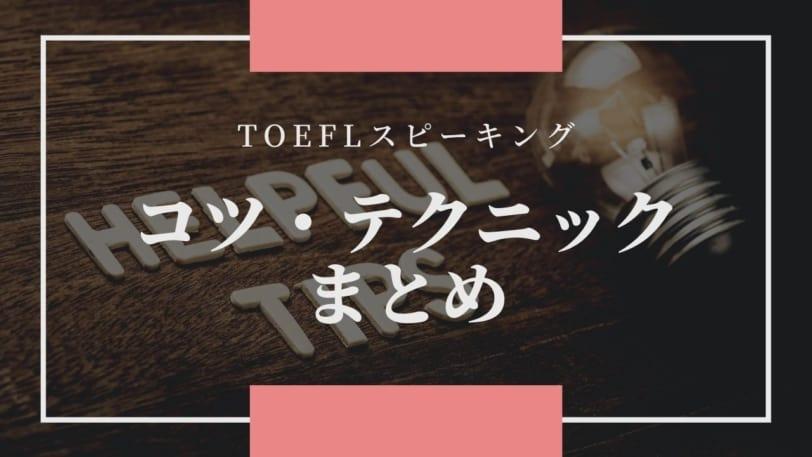 TOEFLスピーキング コツ テクニック