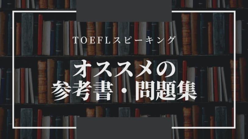 TOEFLスピーキング 参考書 問題集