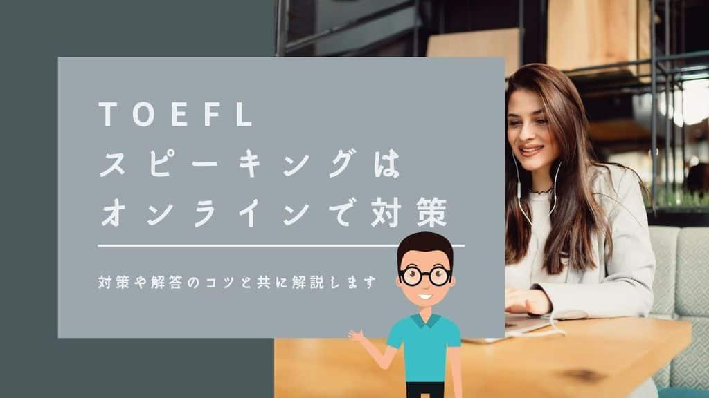 TOEFL スピーキング 練習 対策 コツ 勉強法 参考書