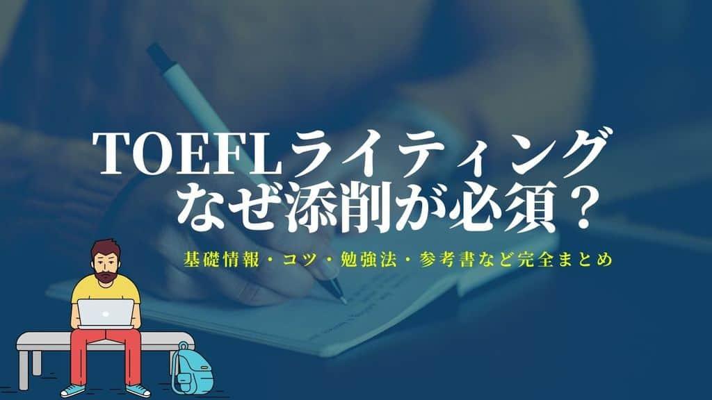 TOEFL ライティング 対策 勉強法 コツ 参考書