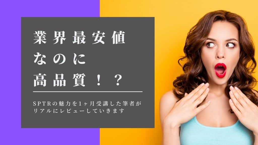 スパトレ SPTR 口コミ 評判 評価 レビュー