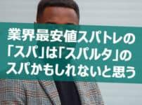 スパトレ 評判 口コミ