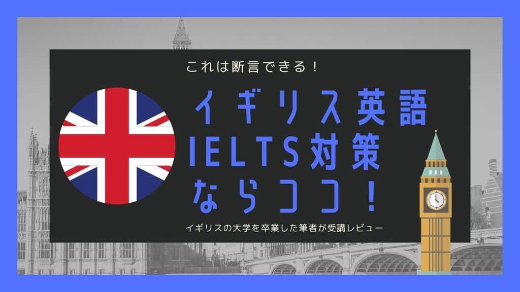 ELT英会話 評判 口コミ レビュー 評価